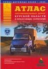 А..Атл.автом.дор.Курск.обл А4 обложка книги