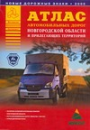 А..Атл.автом.дор.Новгор.обл А4 обложка книги