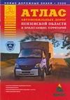 Притворов А.П. - А..Атл.автом.дор.Пензен.обл А4 обложка книги