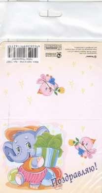 - А.Магнитики пазл+открытка(160 шт в коробке, по 40шт 4 типа)11627 обложка книги