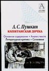 Пушкин А.С. - А.С. Пушкин Капитанская дочка. Основное содержание. Анализ текста. Литературна обложка книги