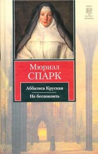 Спарк М. - Аббатиса Круская. Не беспокоить обложка книги