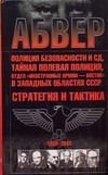 """Абвер,полиция безопасности и СД,тайная полевая полиция, отдел """"Иностранные армии"""
