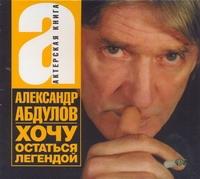 Хочу остаться легендой (на CD диске) Абдулов А.Г.