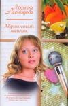 Абрикосовый мальчик Леонидова Л.