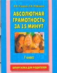 Узорова О.В. - Абсолютная грамотность за 15 минут. 1 класс обложка книги