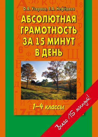 Абсолютная грамотность за 15 минут. 1-4 классы Узорова О., Нефёдова Е.