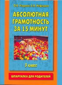 Узорова О.В. - Абсолютная грамотность за 15 минут. 3 класс обложка книги