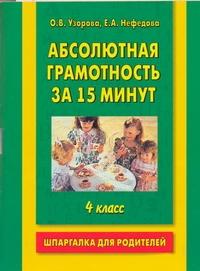 Узорова О.В. - Абсолютная грамотность за 15 минут. 4 класс обложка книги