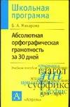 Макарова Б.А. - Абсолютная орфографическая грамотность за 30 дней обложка книги
