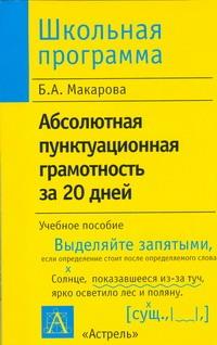 Макарова Б.А. - Абсолютная пунктуационная грамотность за 20 дней обложка книги
