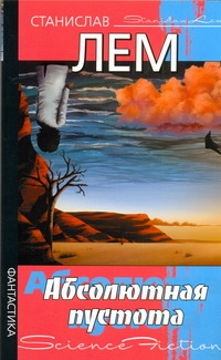 Лем С. - Абсолютная пустота обложка книги