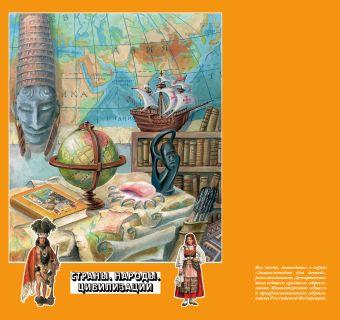 АВ.ЭДД:т.13Страны.Народы суп/з