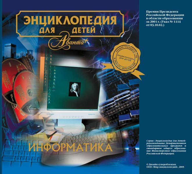 АВ.ЭДД:т.22Информатика суп/з