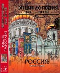 - АВ.ЭДД:т.40Россия:Православие суп/з обложка книги