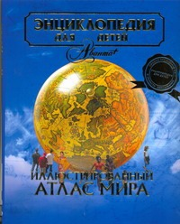 Мирнова С. - АВ.ЭДД:т.41 Иллюстр.атлас мира суп/з обложка книги