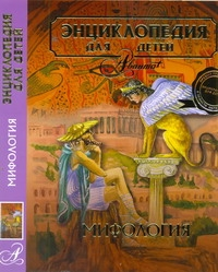 - АВ.ЭДД:т.44 Мифология суп/з обложка книги