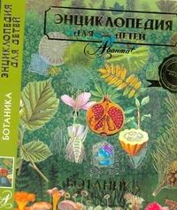 Микляева И.М. - АВ.Энц.д/дет:Ботаника супер обложка книги