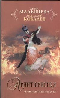 Малышева А.В. - Авантюристка. [В 4 кн. Кн. 3]. Отверженная невеста обложка книги
