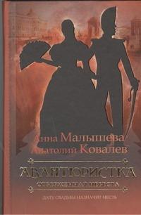 Авантюристка. [В 4 кн. Кн. 3]. Отверженная невеста ( Малышева А.В.  )