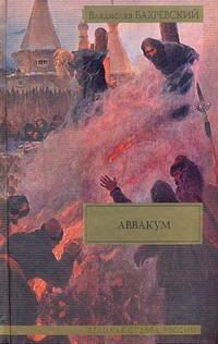 Аввакум Бахревский В.А.