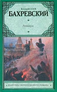 Бахревский В.А. - Аввакум обложка книги