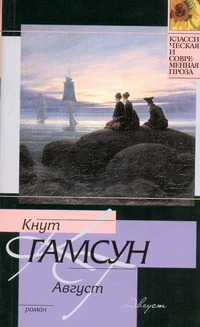 Гамсун К. - Август обложка книги