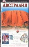 Росс З. - Австралия обложка книги