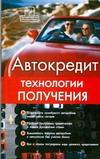 Шевчук Д.А. - Автокредит: технологии получения обложка книги