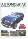 Бакли М. - Автомобили обложка книги