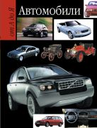 Джонс Б. - Автомобили' обложка книги