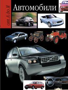 Джонс Б. - Автомобили обложка книги