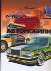 Кузнецов С.В. - Автомобили обложка книги