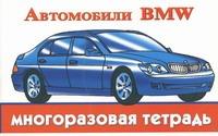 Рахманов А.В. - Автомобили BMW обложка книги