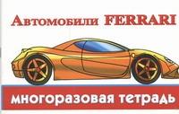 Глотова В.Ю. - Автомобили Ferrari обложка книги