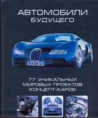 Дридж Ричард - Автомобили будущего. 77 уникальных мировых проектов концепт-каров обложка книги