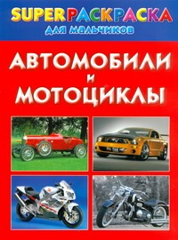 Рахманов А.И. - Автомобили и мотоциклы. Superраскраска для мальчиков обложка книги