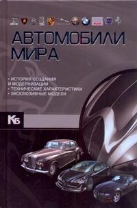 Мерников А.Г. - Автомобили мира обложка книги