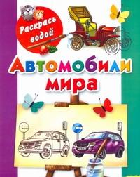 Рахманов А.В. - Автомобили мира обложка книги