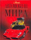 Ананьева Е. - Автомобили мира обложка книги