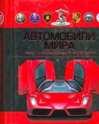 Резько И.В. - Автомобили мира обложка книги