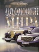 Краснов А.А. - Автомобили мира' обложка книги
