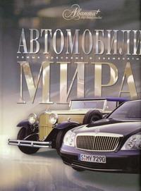 Краснов А.А. - Автомобили мира обложка книги