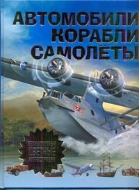 . - Автомобили, самолеты, корабли обложка книги