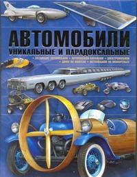Архипов А.Ю. - Автомобили. Уникальные и парадоксальные обложка книги