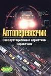 Волгин В. - Автоперевозчик обложка книги