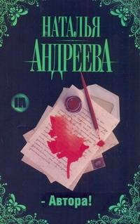 Автора! Андреева Н.В.