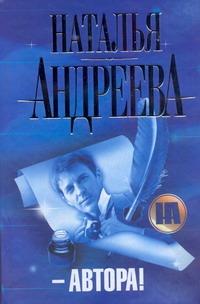Андреева Н.В. - Автора! обложка книги