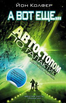 Адамс Д., Колфер Йон - Автостопом по Галактике. А вот еще... обложка книги