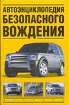 Иванов В.Н. - Автоэнциклопедия безопасного вождения обложка книги